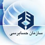 معرفی  سازمان حسابرسی