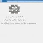 نرم افزار آفلاین جدید برای ارائه گزارشات فصلی قبل از سال ۹۱!!!