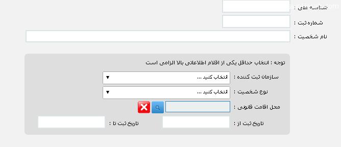 Untitled90 از سامانه ثبت اسناد کشور برای تکمیل گزارشات خود استفاده کنید!