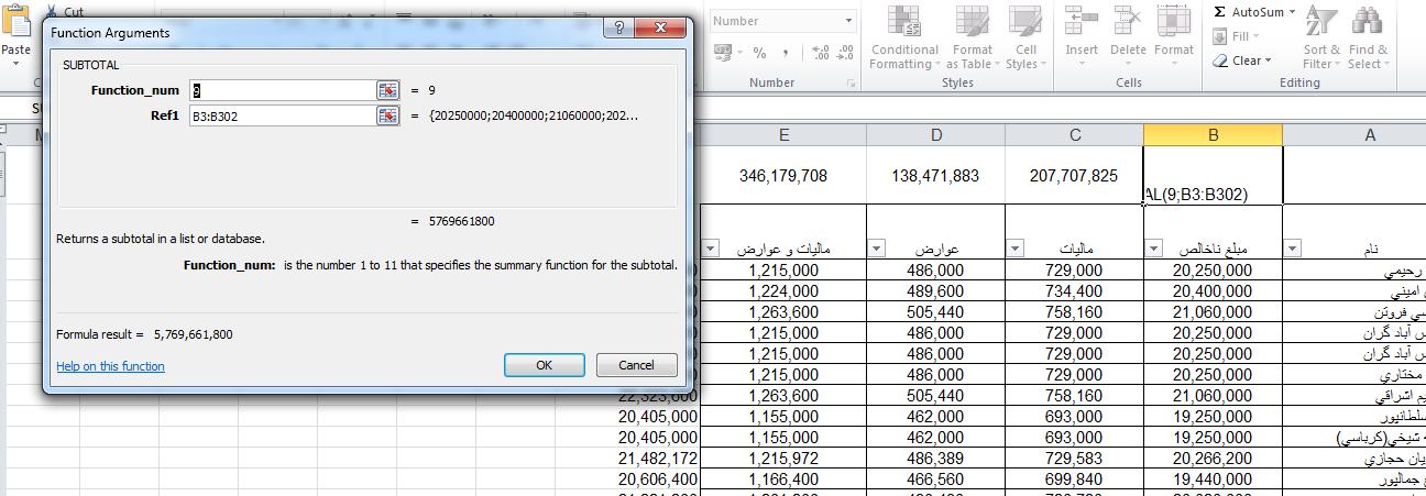 subtotal کاربرد SUBTOTAL در ارائه سریعتر گزارشات فصلی