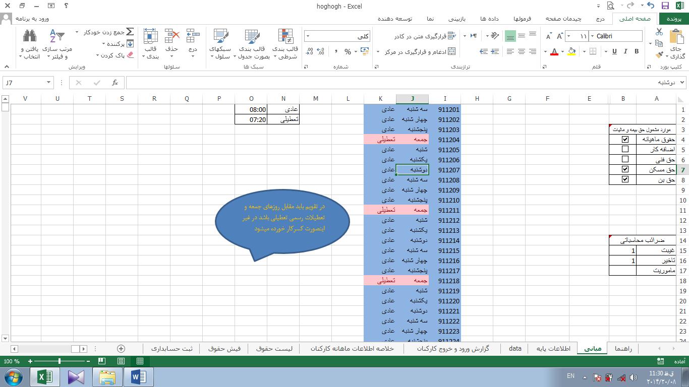 2 نرم افزار اتوماتیک حقوق و دستمزد ( نسخه شرکتی )